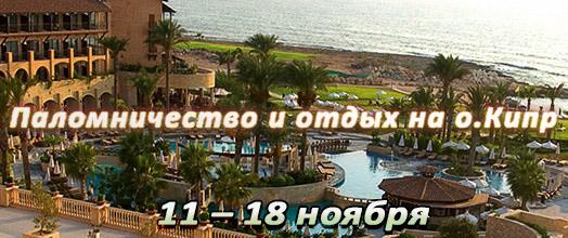Паломничество на Кипр с 11-18 ноября