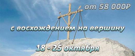 Афон с восхождением на вершину, 18-25 октября, от 58000 руб.