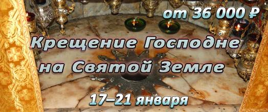 Святая Земля на Праздник Крещения Господня 17-21 января