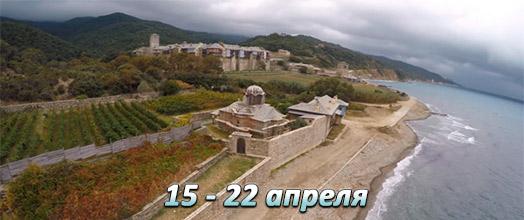 Святой Афон 15-22 апреля