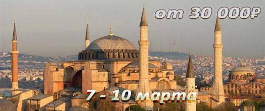 Константинополь 7 – 10 марта