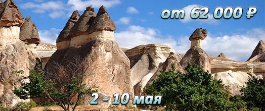 Грузия и Каппадокия 2-10 мая