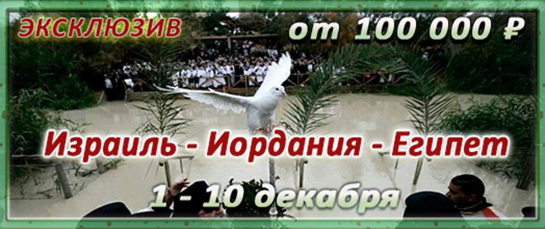 ЭКСКЛЮЗИВ: ИЗРАИЛЬ-ИОРДАНИЯ-ЕГИПЕТ 1-10 декабря