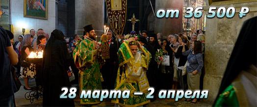 Крестопоклонная неделя на Святой Земле 28 марта – 2 апреля