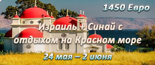 Эксклюзивная паломническая программа ИЗРАИЛЬ-CИНАЙ с отдыхом на Красном море 24 мая – 2 июня
