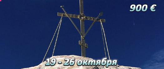 Святой Афон с восхождением на вершину 19-26 октября