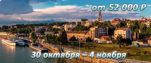 Паломническая поездка в Сербию 30 октября – 4 ноября