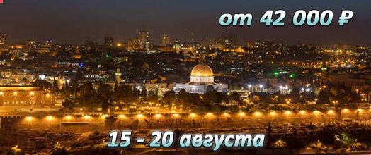 Святая Земля на праздник Преображения Господня, 15 – 20 августа