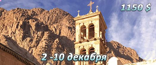 ИЗРАИЛЬ + ЕГИПЕТ с восхождением на СИНАЙ 2-10 декабря