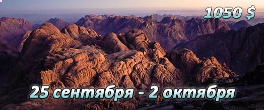 Паломническая программа по Святой Земле: Израиль + Иордания + Синай, 25 сентября — 2 октября