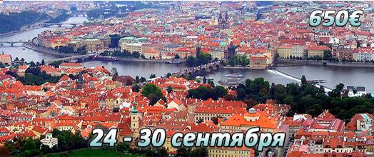 ПАЛОМНИЧЕСТВО В ЧЕХИЮ на праздник Воздвижения Креста Господня и празднование памяти св. муч. Людмилы княгини Чешской