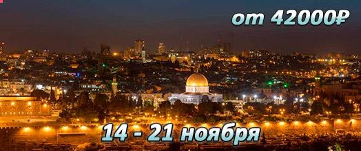 Паломничество на Святую Землю 14 - 21 ноября