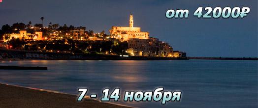 Паломничество на Святую Землю 7 - 14 ноября