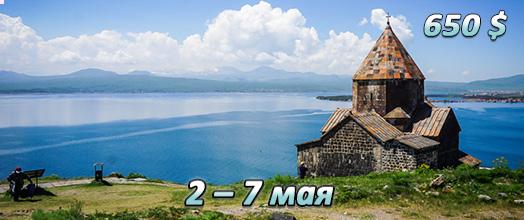 Программа паломнической поездки в Армению 2 – 7 мая, 2020 г. | ППМ ХРИСТОФОР