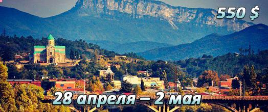 Паломническая программа по святыням Грузии 28 апреля – 2 мая, 2020 г. | ППМ ХРИСТОФОР