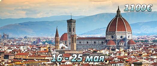 Паломническая программа в Италию 16 - 25 мая | ППМ ХРИСТОФОР