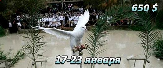 Святая Земля на праздник Крещения 17 - 23 января | ППМ ХРИСТОФОР