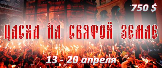 ПАСХА НА СВЯТОЙ ЗЕМЛЕ: 13 - 20 апреля | ППМ ХРИСТОФОР