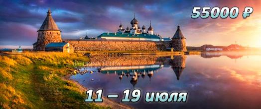 Паломническая программа Санкт-Петербург и Соловки 11 – 19 июля, 2020 г. | ППМ ХРИСТОФОР