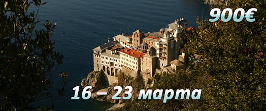 Святой Афон, 16-23 февраля   Православная Паломническая Миссия ХРИСТОФОР