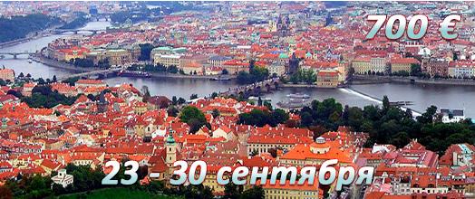 Чехия 23 — 30 сентября, 2020 г. | ППМ ХРИСТОФОР