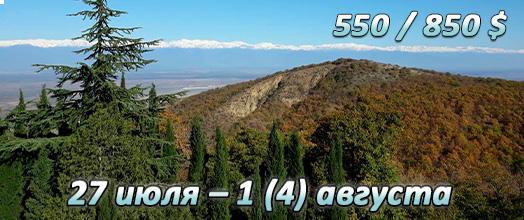 Паломническая программа по святыням Грузии 27 июля – 1 августа, 2020 г. | ППМ ХРИСТОФОР