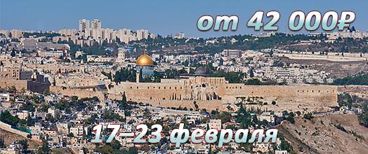 Паломническая программа на Святую Землю 17 – 23 февраля | ППМ ХРИСТОФОР