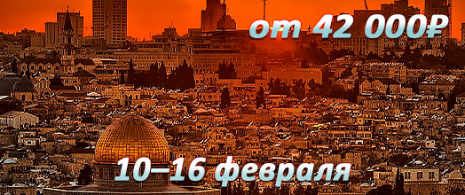 Сретение Господне на Святой Земле 10–16 февраля   ППМ ХРИСТОФОР