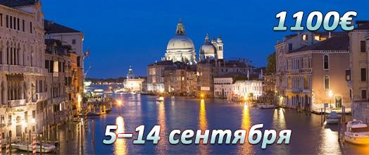 Паломническая программа в Италию 5 – 14 сентября | ППМ ХРИСТОФОР