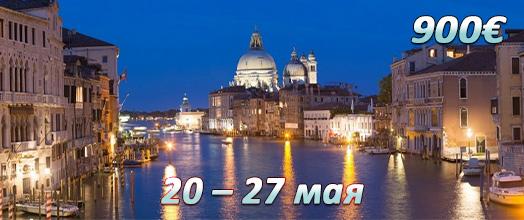 Паломническая программа в Италию 20 - 27 мая | ППМ ХРИСТОФОР