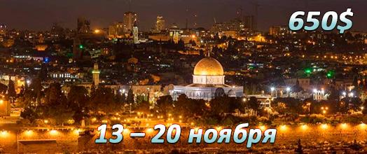 Святая Земля 13 — 20 ноября | ППМ ХРИСТОФОР