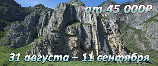 Паломничество на Алтай 31 августа – 11 сентября, 2020 г. | ППМ ХРИСТОФОР