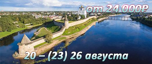 Паломническая программа по святыням Псковской земли, Москвы и Подмосковья 20 – 26 августа (сокращённая программа до 23 августа)