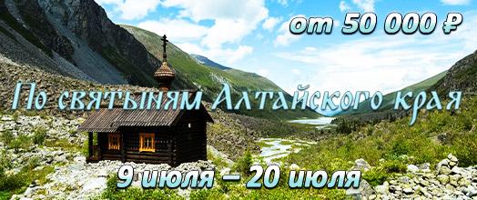По святыням Алтайского края, 9 июля – 20 июля