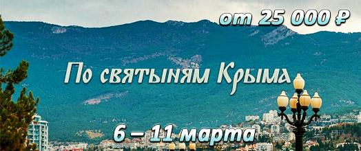 Крым 6 – 11 марта    ПС ХРИСТОФОР