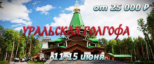 Паломничество в Екатеринбург «УРАЛЬСКАЯ ГОЛГОФА» 11-15 июня | ПС ХРИСТОФОР