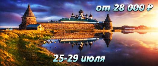 Паломничество на Соловки 25-29 июля | ПС ХРИСТОФОР