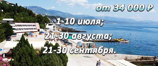 Паломничество и отдых в Крыму 1-10 июля; 21-30 августа; 21-30 сентября   ПС ХРИСТОФОР