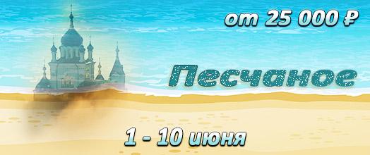 Паломничество и отдых в Крыму 1 – 10 июня   ПС ХРИСТОФОР