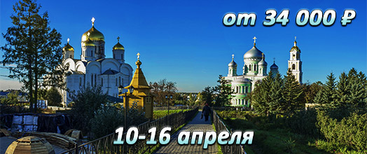 Москва – Дивеево 10-16 апреля   ПС ХРИСТОФОР