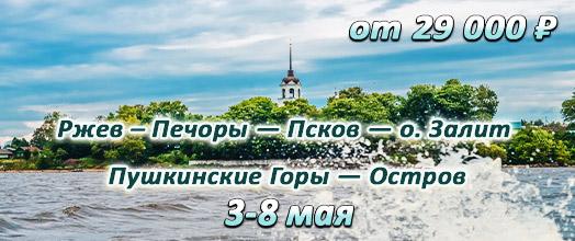 Святыни Ржева и Псковской земли 3-8 мая | ПС ХРИСТОФОР