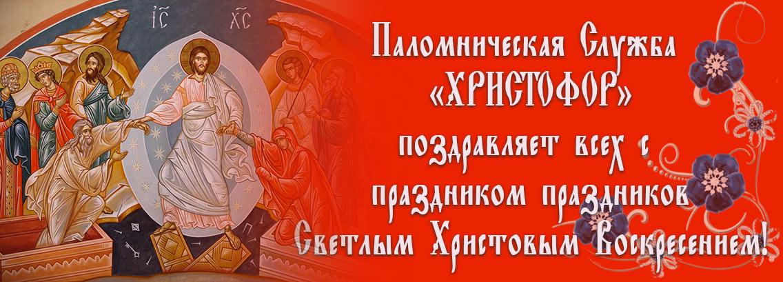 """Паломническая Служба """"ХРИСТОФОР"""" поздравляет всех со Светлым Христовым Воскресением!"""