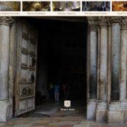 Виртуальный тур по храму Гроба Господня