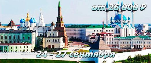 КАЗАНЬ — ЙОШКАР-ОЛА — ЧЕБОКСАРЫ 24 - 27 сентября