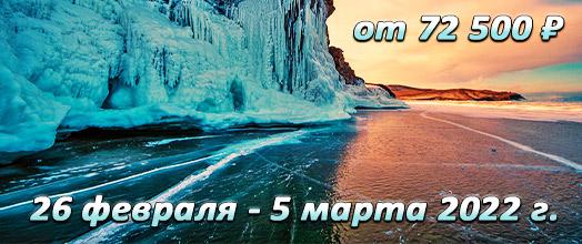 Байкал: 26 февраля - 5 марта 2022 г. | ПС ХРИСТОФОР