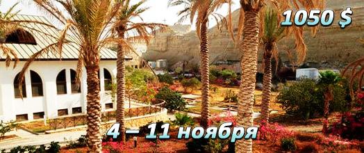 Иордания 4 — 11 ноября | ПС ХРИСТОФОР