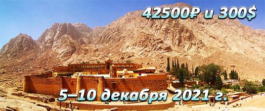 Синай (Египет) 5-10 декабря 2021 г. | ПС ХРИСТОФОР